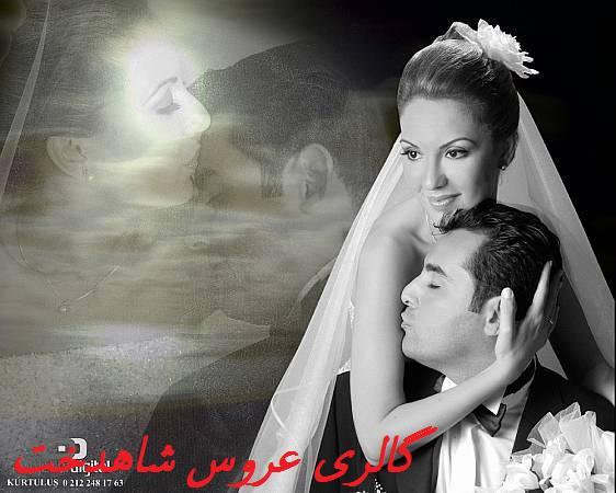 عکس عروس داماد رومانتیک